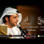 اغاني اماراتية