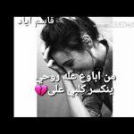 موجوع قلبي زايد الصالحmp3