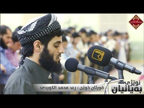 تحميل سورة يوسف رعد الكردي mp3