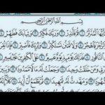 سورة المزمل فارس عباد