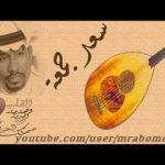 سعدجمعه اغاني عود