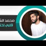 صوتيات اغاني محمد الشحي