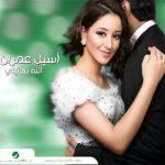 أغنية أسيل عمران