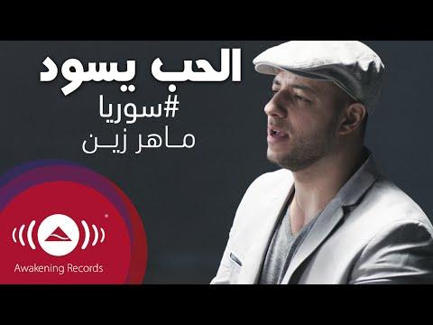 تحميل اغنية رمضان ماهر زين mp3 بالانجليزية