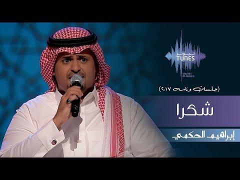 تحميل اغنية ابراهيم السلطان شكرا mp3