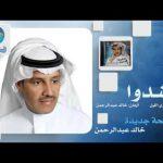 خالد عبدالرحمن شدو مسرع