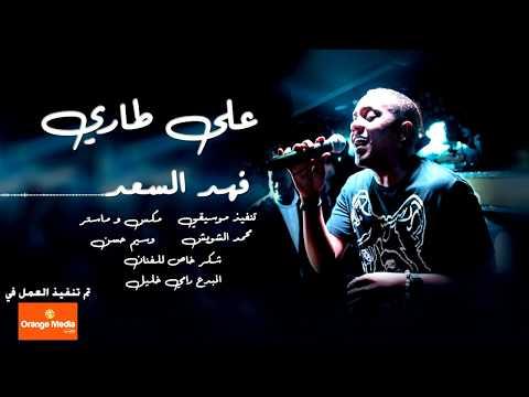 Mp3 تحميل فهد السعد ياحبني له أغنية تحميل موسيقى