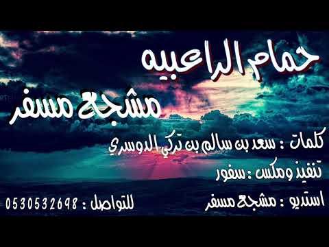 تحميل مزمار حجازي mp3