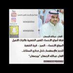 قادري عبدالله الجمعان حبشية