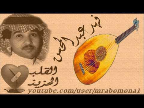 تحميل فهد عبدالمحسن