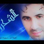 عمر الشعار