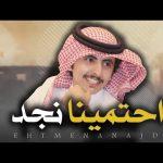 Mp3 تحميل ابن دمى اسماعيل الليثي فرح ناصر وشهد الاسطورة محمد