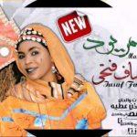 حسين الصادق اغنية عصير الغصب
