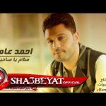 سلام ياصحبي احمد عامر