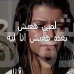 Lemeen Ha3ish _ واءـل جسار لمين هعيش