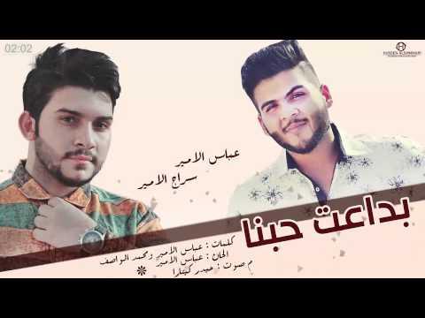 تحميل اغاني عراقية جديدة mp3