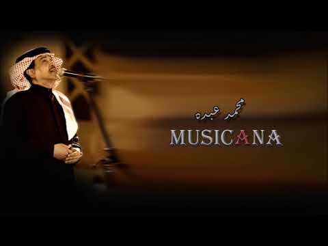 تحميل اغنية البرواز محمد عبده mp3