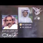خالد الشيله