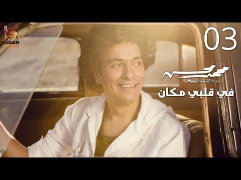 تحميل اغنية محمد محسن في قلبي مكان