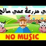 اغني صالح بدون موسيقى