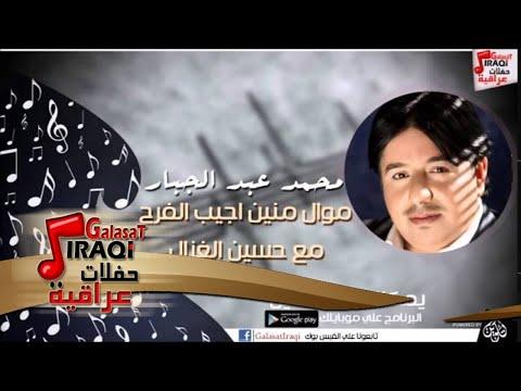 تحميل اغاني محمد عبد الجبار mp3