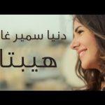 اغاني دنيا سمير غانم