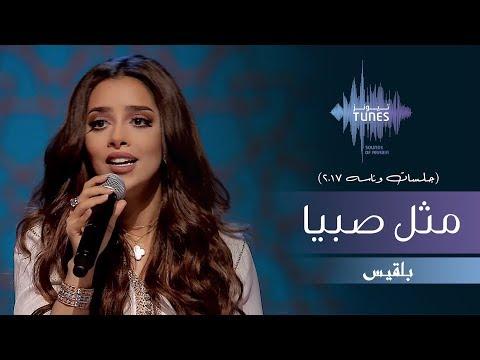 تحميل اغاني شما حمدان mp3