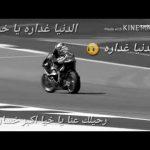 الدنيا حكارة والناس غدارة