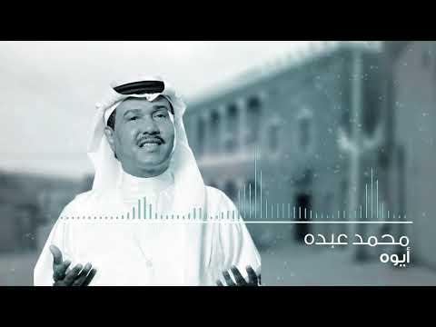 محمد عبده تحميل mp3