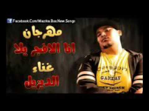 تحميل اغنية بتناديني تاني ليه mp3