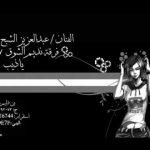 عبدالعزيز شبح ياذيب