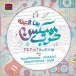 مهرجان سكلي الجزء الثاني العالمي توزيع عمرو حاحا2017 mp3