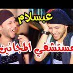 160 - مستشفي المجانين ياخرااااابي العالمي محمد عبسلام 2017 خراااااااب