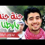 اغاني عبد القادر صباهي بدون موسيقى