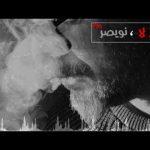اغاني عراقيه من الارشيف شلته بروح سنين