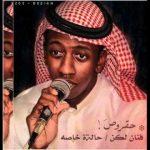 ناصر حمامه دار الهوى شامي