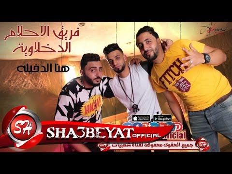 تحميل اغاني شعبيات مصريه mp3