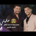 اغاني ستار سعد