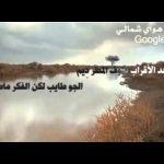ابراهيم مرزوق الجو غيم