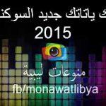تاتك ياتاتك ياسمحه في خواتك جديد احمد السوكني 2015 2016