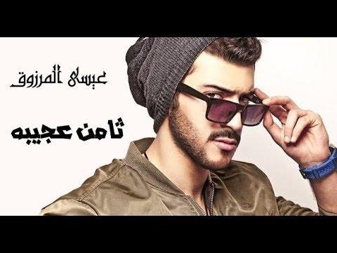 تحميل اغاني ميحد حمد مسرع mp3