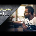 عبدالعزيز الويس - احضن ثيابك وانام (حصرياً) 2016