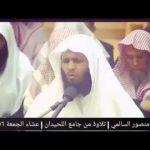 اجمل و اروع تلاوات الشيخ منصور السالمي -طمانينة-سكينة -خشوع قريب 6 ساعات