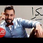 محمود الشاعري - متوجعش في قلبي | Mahmoud Al Shaaery- Matwgash F Albk