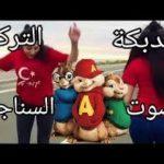 احلى دبكه تركيه حمااااس ! - YouTube.flv07