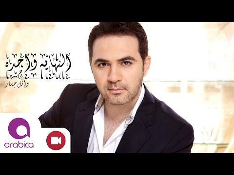 تحميل اغنية كل سنة وانت طيب عمرو دياب mp3