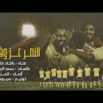 غنية راشد الماجد نادي النصر