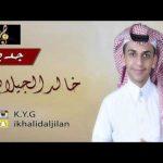 خالد الجيلاني الله عليك