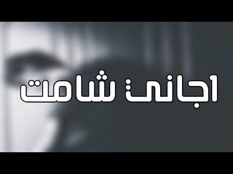 الله لايجعلني شامت حبه عاش سنين بيه واعلنت هسه وفاته اغاني عراقيه ...