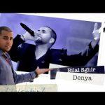 اغنية بلال صغير دنيا